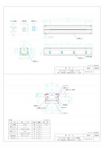 ECO-250S 特注_20140212+_recover_recover Model (1)