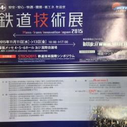 鉄道技術展にて「バラスト止付トラフ」を展示します!