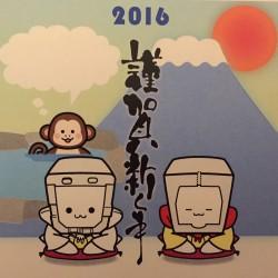 謹賀新年2016 フジプレコンの仕事始めです