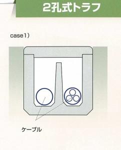 2孔式トラフ イラスト