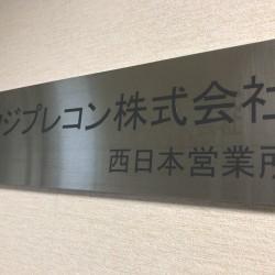 西日本営業所の愉快な仲間たち