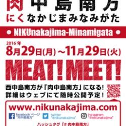 西日本営業所は肉の街!