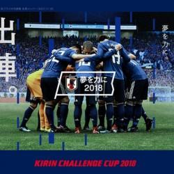 2018ロシアワールドカップ 日本代表を見てみよう!