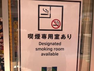 これからも愛煙家です。