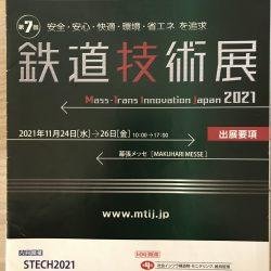 第7回鉄道技術展に出展します!